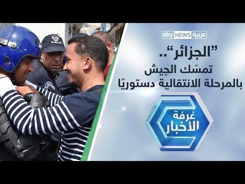 الجزائر.. تمسّك الجيش بالمرحلة الانتقالية دستوريًا  - نشر قبل 10 ساعة