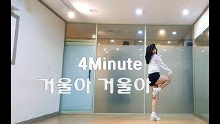 포미닛 4Minute - 거울아 거울아 Mirror Mirror (2011)
