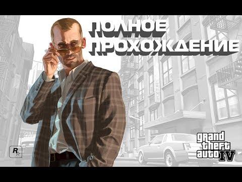 ПРОХОЖДЕНИЕ GTA 4 №2