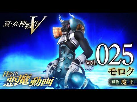 モロク - 真・女神転生V 日めくり悪魔 Vol.025