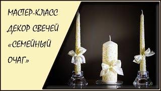 Мастер-класс: декор свадебных свечей,
