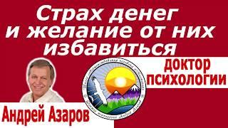 Как работает родовая программа Поиск себя и своего пути Саморазвитие Андрей Азаров