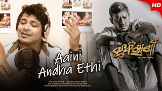 Aaini Andha Ethi Chhabirani New Odia Movie Sad Song Sidharth Music