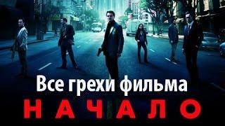 """Все грехи фильма """"Начало"""""""