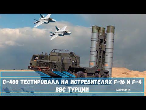 С-400 тестировали на истребителях F-16 и F-4 ВВС Турции