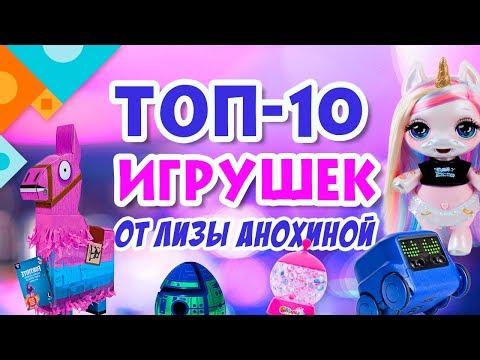 Топ 10 игрушек TOY.RU от Лизы Анохиной. (0+)