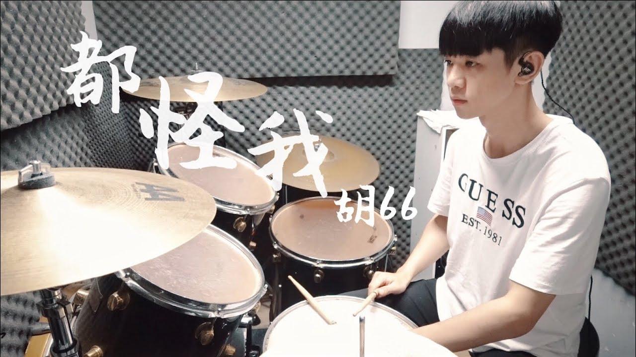 胡66 -【都怪我】DRUM COVER BY 李科穎KE 爵士鼓