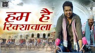 Hum Hai Rikshawala | Monalisa, Khurram Beg | Latest Bhojpuri Song 2016 | Nav Bhojpuri
