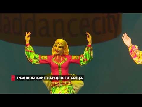 Разнообразие народного танца