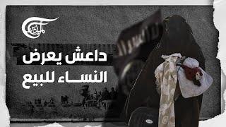 داعش يعرض النساء للبيع سبايا ويختار الجميلات لأمرائه ...