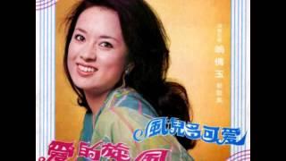 翁倩玉 Judy Ongg-風兒多可愛 1973