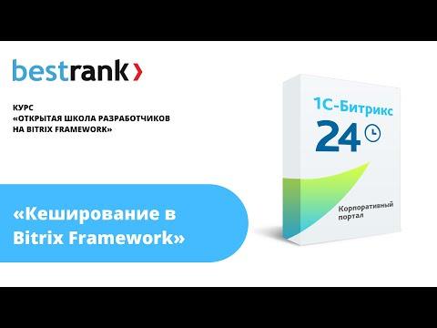 Кеширование в Bitrix Framework