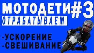Ребенок на мотоцикле - тренировка v.3 Обучение!