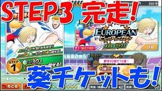【たたかえドリームチーム】実況#572 STEP3 完走!葵ランイベチケットも!【Captain Tsubasa Dream Team】