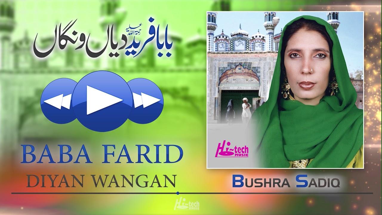 Download BABA FARID DIYAN WANGAN   BUSHRA SADIQ - BEAUTIFUL NAAT