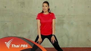Good Look : ท่าออกกำลังกายสำหรับแม่บ้าน ทำได้เองง่ายๆ  (4 ก.ย. 61)