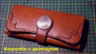 �������� ���� Кошелёк из натуральной кожи с пряжкой-долларом - Long wallet with dollar-buckle ������