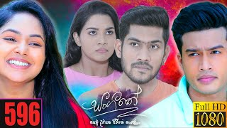 Sangeethe | Episode 596 04th August 2021 Thumbnail