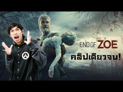 Resident Evil 7 เนื้อเรื่องเสริมใหม่ End of Zoe คลิปเดียวจบ!