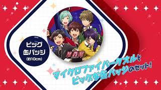 TVアニメ『あんさんぶるスターズ!』公式通販サイト 夢ノ咲学院購買部 ユニット応援セット 流星隊 CM