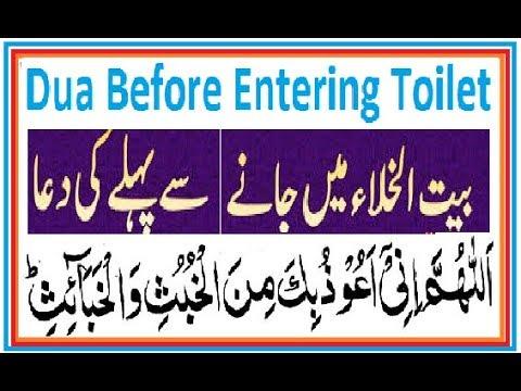 Toilet main janay ki Dua Bpleas y Abid Raja - YouTube