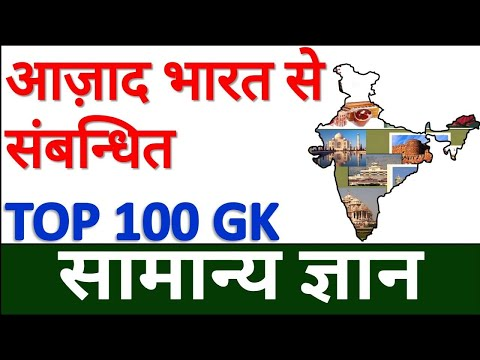 100 India GK in hindi   India gk questions   India GK tricks in hindi   General Knowledge Questions