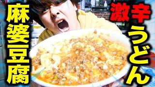 うどん好きによる超絶美味のうどん料理が激辛すぎてヤバかった!!