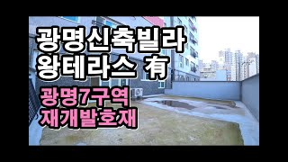 [광명신축빌라분양] 광명동신축빌라♥/광명동 테라스빌라/…