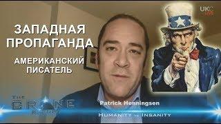 ПРОПАГАНДА НА ЗАПАДЕ, А НЕ В РОССИИ - Американский писатель