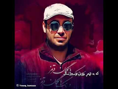 Mohsen Chavoshi Bebor Be Name Khodavandat Kurdish Subtitle