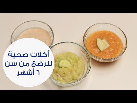 أفكار أكلات صحية ومغذية للرضع من سن 6 أشهر إلى سنة Feeding Your Baby From 6 Months To One Year Youtube