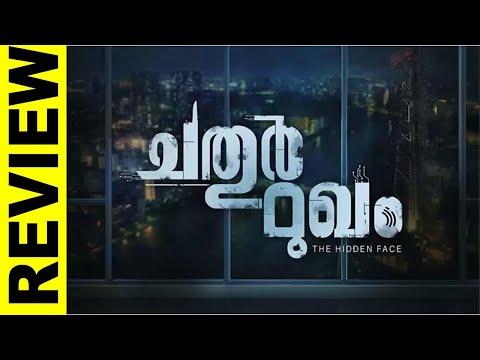 Chathur Mukham Review | Manju Warrier | Sunny Wayne | Techno-Horror | Jiss Toms Movies
