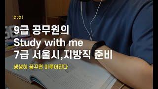 (study with me) 7급 공무원 준비 / 순공…