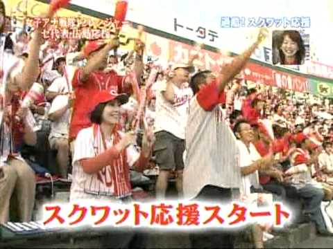 広島カープの応援