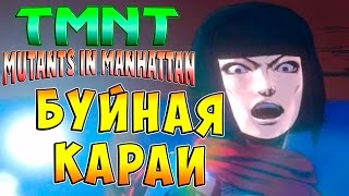 TMNT Mutants in Manhattan (Мутанты в Манхэттене) - часть 4 - Буйная Караи