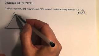 Действия с векторами. Задание В3 (видео 3)