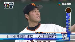 3/31 阪神巨人再次交鋒 虎軍先佔上風