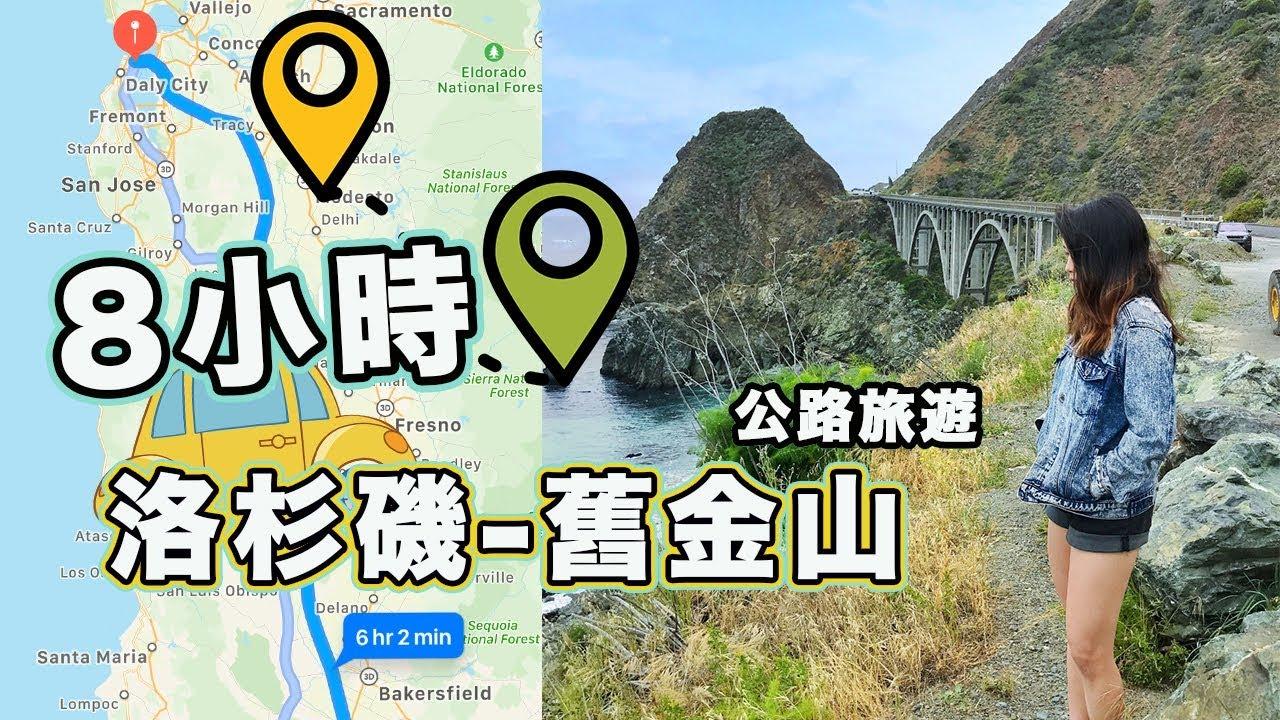 【超美】美西公路旅遊|從洛杉磯開車到舊金山|這些景點不要錯過|Road trip from LA to SF - YouTube