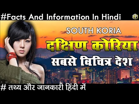 Amazing Facts About South Korea In Hindi 2018 दक्षिण कोरिया