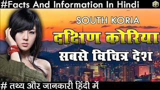 Amazing Facts About South Korea In Hindi 2018 दक्षिण कोरिया विचित्र देश के रोचक तथ्य हिंदी में