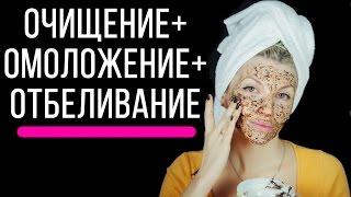 Очищение, омоложение и отбеливание лица (кофе, сыворотка)(, 2017-01-27T16:25:07.000Z)