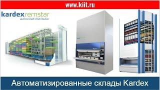 видео: Автоматизированные складские системы Kardex на выставке логистики LogiMAT 2015
