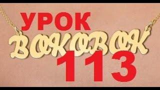 БОКОБОК. Школа новичкам. Урок № 113. Почему вам выгодно писать рекомендации товаров-услуг в Bokobok