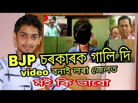 BJP চৰকাৰক গালি দি জেলত - Dimpu Baruah