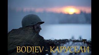 BODIEV - КАРУСЕЛИ. 28 ПАНФИЛОВЦЕВ. By ЭМИФЛАЙ.