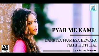 Pyar Me Kami  New Nagpuri Sad Song 2019