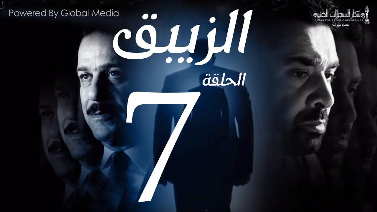 مسلسل الزيبق  - الحلقة 7   EL Zebaq 7