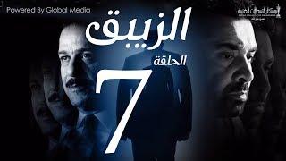 مسلسل الزيبق HD - الحلقة 7- كريم عبدالعزيز وشريف منير | EL Zebaq Episode| 7
