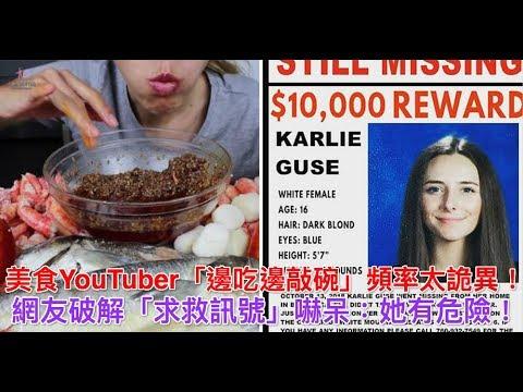 美食YouTuber「邊吃邊敲碗」頻率太詭異!網友破解「求救訊號」嚇呆:她有危險!