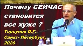 Почему СЕЙЧАС становится все хуже Торсунов О Г Санкт Петербург 2020